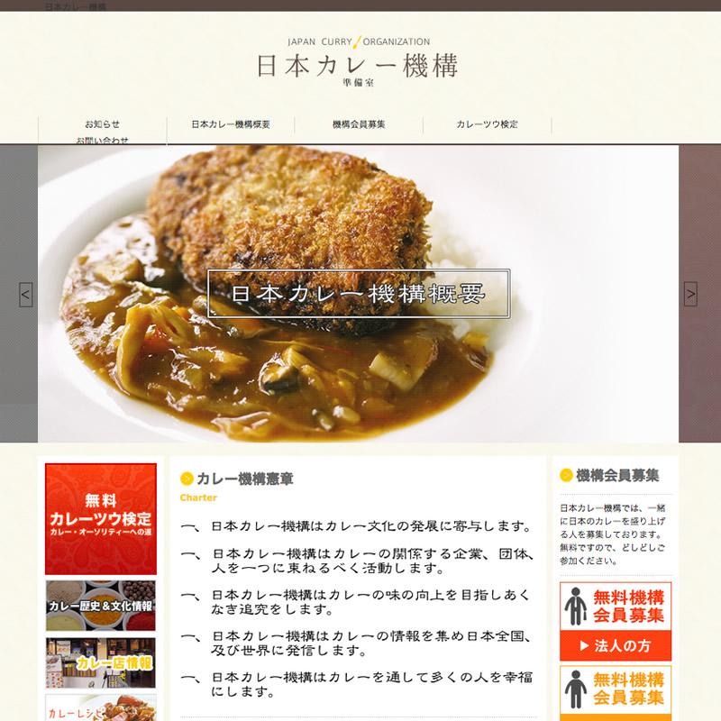 currykikou