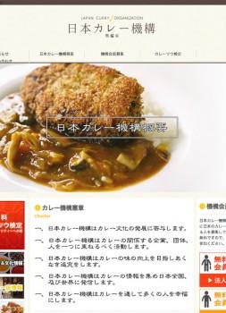 Nihon Curry Kikou