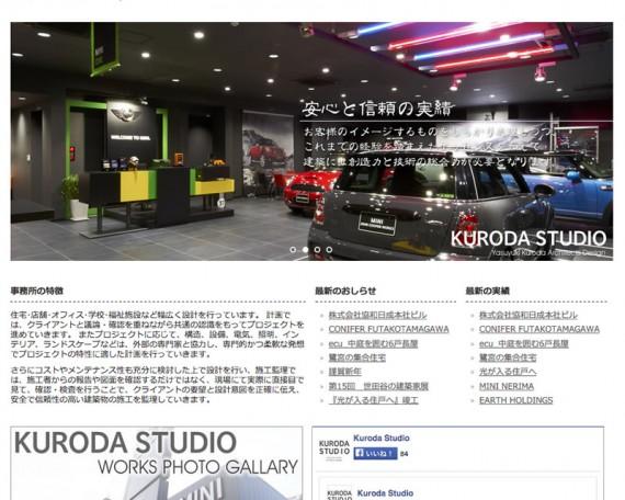Kuroda Studio