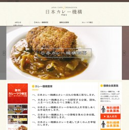 Nihon Curry Kikou