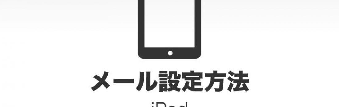 iPadメールアカウントの設定方法(overSSL設定)