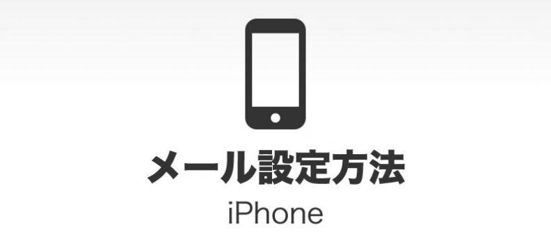 iPhone メールアカウントの設定方法(overSSL設定)