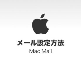 Macメール(OS X、overSSL設定) の設定方法