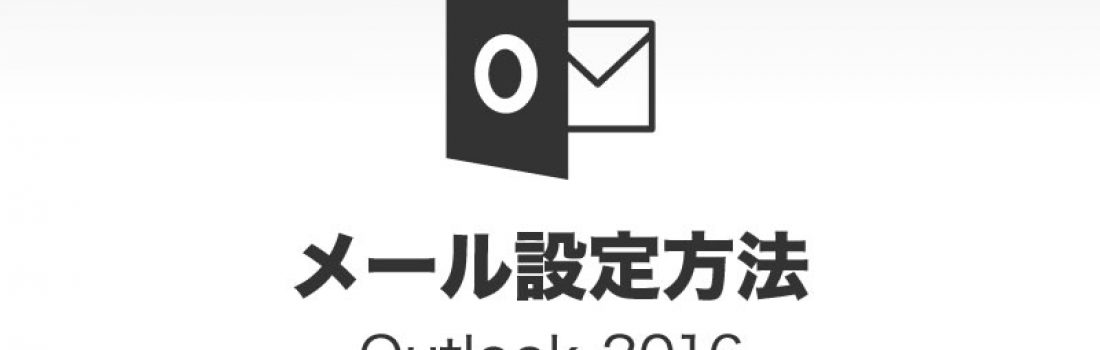 Microsoft Outlook 2016アカウントの設定方法